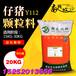 安徽阜阳太和县仔猪颗粒料Y112全价料银龙饲料厂家直销