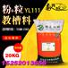 粉加粒教槽料YL11120KG/袋银龙饲料厂家直销