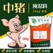 河北唐山中豬預混料L636多維飼料20公斤一袋