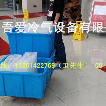 供應南京吾愛的工業大冰塊降溫冰塊其降溫效果如何