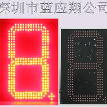 专业生产LED12寸8.889/10红色LED油价屏LED防水油价牌led时间屏