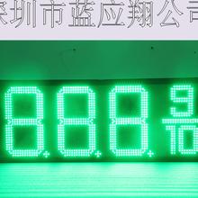 深圳出口美国20英寸8.889/108.888加油站显示屏led加油站牌led油价计价牌