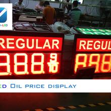 蓝应翔供货8.889/10led数字显示屏led防水油价显示牌led防水油价显示牌