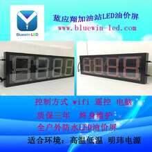 蓝应翔led油价屏20英寸8.889led油价显示屏led数字屏