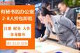 创业之选小型办公室出租张江高科地铁周边
