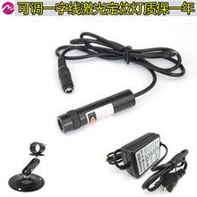 单片锯用100mw一字线激光器红外线桥切机用一字线定位灯标线器YD-L650P100-A16-70