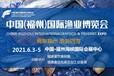 2021年中国(福州)国际渔业博览会