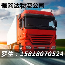 振鑫达全国运输长途货运物流全国物流运输