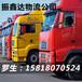 广州至青海专线西宁物流专线同仁物流专线货运专线
