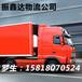 供应广东广州黄埔到海南海口整车公路运输物流公司