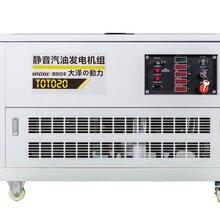 低油耗20KW靜音式汽油發電機價格