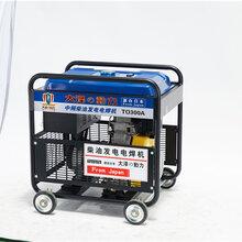 大澤動力TO190A柴油焊機190A