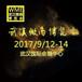2017第三届湖北武汉微商博览会