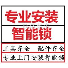 东昌府区安装智能锁的师傅电话,东昌府区上门安装指纹锁图片