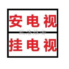 聊城東昌府區上門安裝電視,東昌府區上門掛電視,安裝電視掛架圖片
