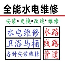 聊城东昌府区上门改水管的师傅,聊城东昌府区上门维修水管漏水图片