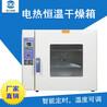 低温干燥箱粮食药材烘干烘熟机干燥箱