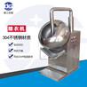 广州德工供应糖衣机片剂、丸剂包裹糖衣设备大小型号糖衣机