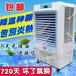 重庆绿美丰冷风机节能环保空调移动水冷空调扇特价批发