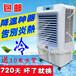 福建工業冷風機降溫效果怎么樣移動水冷空調扇哪里有賣的