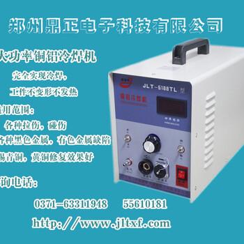 捷利特大功率冷焊机,冷焊修补机,金属超差修复