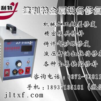 JLT-5188TL金属缺陷修补冷焊机