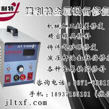 上海铸铁冷焊机铸铁冷焊机多少钱铸铁无温度焊机