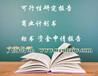 甘南项目可行性报告代写公司做方案