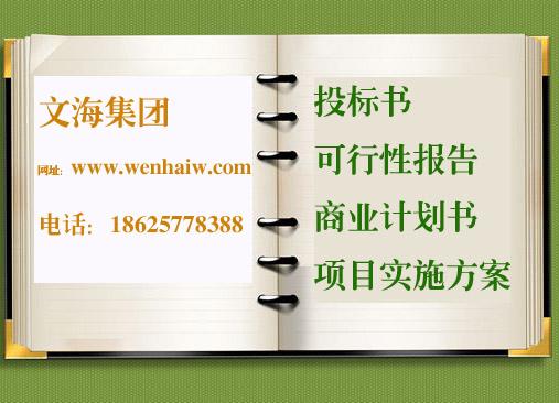 内江标书代写好的代写标书公司