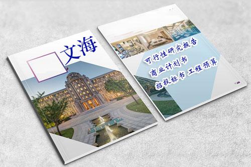 宁夏回族自治代写设备生产加工建设项目批地申请书各类资质齐全