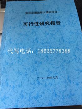 南昌懂代写项目建议书价格给优惠