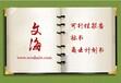 青岛投标书如何写找代写标书业务公司