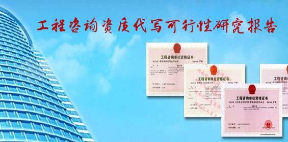 汉中代写项目申请报告陕西农机公司报告