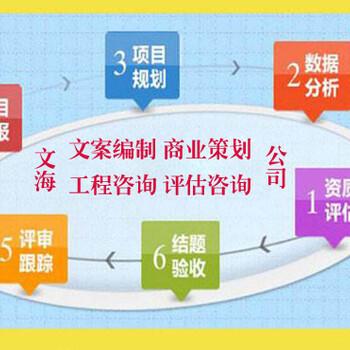 漳州编写可行性研究报告批地严格标准格式