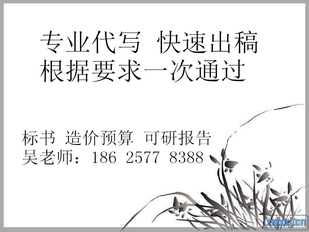 南平专职可行性报告代写-计划立项批地