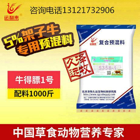 育肥牛专用的饲料添加剂