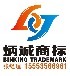 烟台商标注册,商标设计,商标案件处理