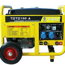 小型野外TOTO190A汽油发电电焊一体两用