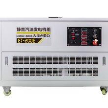 生产销售20kw风冷柴油发电机