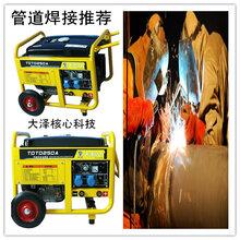 日本技术250A中频汽油发电焊机采购