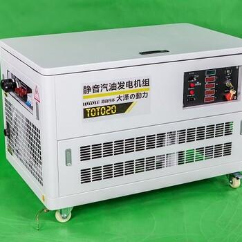 江苏高频快三开奖—20KW静音汽油发电机供应