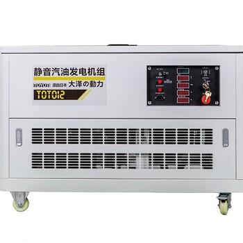 12KW静音汽油发电机(大泽动力TOYOTI)