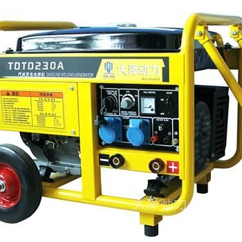 TOTO230A-汽油发电电焊机优点