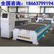 诺亚数控供应桐城机械1325安徽雕刻机电木板开料机设备三主轴木工开料机