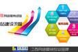 南昌网站设计选择哪家公司