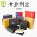 礼品包装盒生产与设计纸盒纸袋