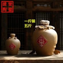 厂家供应陶瓷酒瓶景德镇盛誉陶瓷酒坛酒缸酒具批发中心
