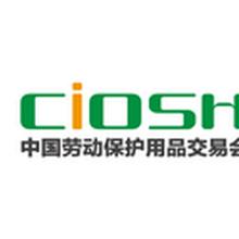 第95届中国劳动保护用品交易会丨劳保会