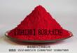 青岛海虹化工生产、销售油漆红颜料808大红粉