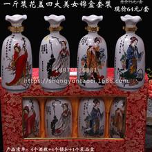陶瓷酒瓶1斤装四大美女花盖配密封圈锁扣锦盒一套装白酒瓶子